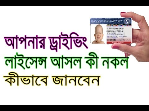 driving license কীভাবে চিনবেন। How to get full detail driving license (bangla)