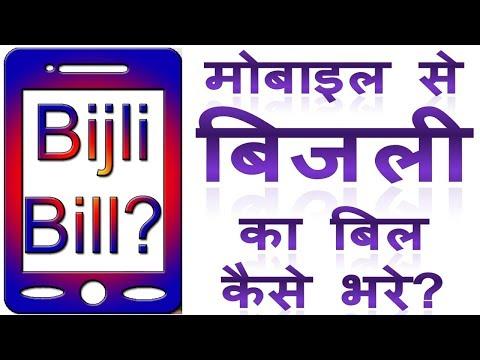 मोबाइल से बिजली का बिल कैसे भरे | how to pay electricity bill online through PhonePe