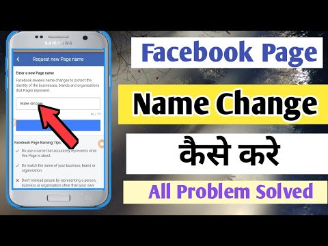 Fb page name Change kaise kare || how to change fb page name