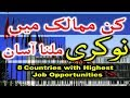8 Countries with Highest Job Opportunities Urdu/ hindi