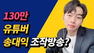 130만 유튜버 송대익 치킨 주작사건 정리