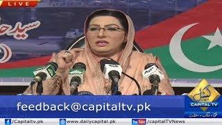 SAPM Firdous Ashiq Awan Aggressive Press Conference Today | 21 July 2019