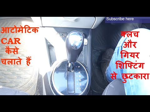 How to Drive an Automatic Car in Hindi(Check description for more info)