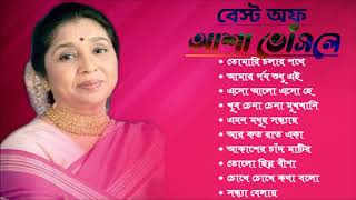 Best Of Asha Bhosle Bengali Song || Asha Bhosle Nonstop Bangla Hits Songs || Bangla Old Songs