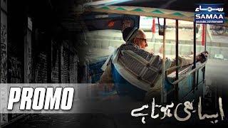 Rickshaw Driver   Aisa Bhi Hota Hai   Promo   09 Sep 2017