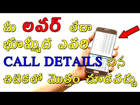 How to Get Call Details of any Mobile Number | Record mobile call & sms history