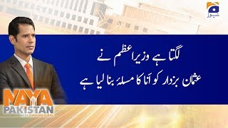 Naya Pakistan | Shahzad Iqbal | 18th January 2020 | Part 03