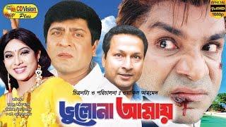 Vulona Amay   Full HD Bangla Movie   Amit Hasan, Shabnur, Bapparaj, Misa   CD Vision