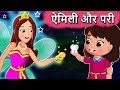 एमिली और दांत परी | Emily And Tooth Fairy | Hindi Pari Kathaen | Hindi Fairy tales For Kids