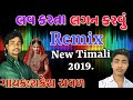 Download  Lav Karta Lagan Karvu//rakesh Raval//remix  MP3,3GP,MP4
