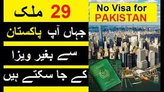 29 Visa Free Countries for Pakistanis -- Baghair Visa Kay Dunya Ghumiye