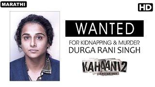 WANTED - DURGA RANI SINGH - FOR KIDNAPPING & MURDER   Vidya Balan   Kahaani 2   Marathi