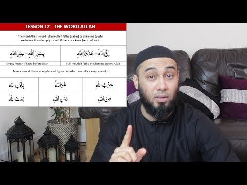 Juz Amma |  Lesson 3: The Word Allah | Surah Al Ikhlas | Free Courses | Tajweed Rules Of The Quran