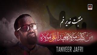4 52 MB] Download Manqbat - Man Kunto Maula Fa Haza Ali
