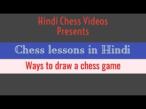 Chess Lessons in Hindi | How to draw a chess game | Hindi Chess Videos