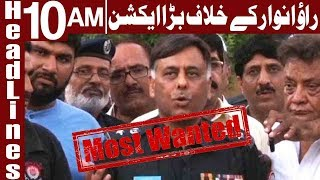 Rao Awar's Name Added in The Most Wanted List - Headlines 10 AM - 25 February 2018 - Express News