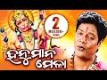 HANUMAN MELA ହନ ମ ନ ମ ଳ By Gagan Bihari Jena WORLD MUSIC Sidharth Bhakti mp3