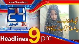 News Headlines | 9:00 PM | 14 January 2018 | 24 News HD