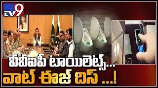 'Hilarious' - Netizens react as Pakistan gets VVIP toilets - TV9