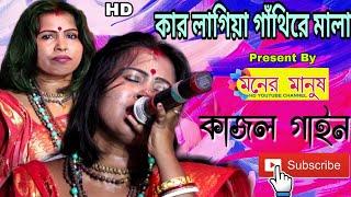 #Moner_Manush_folk#কার লাগিয়া গাঁথিরে মালা || Kajol Gain || কাজল গাইন || Folk Song