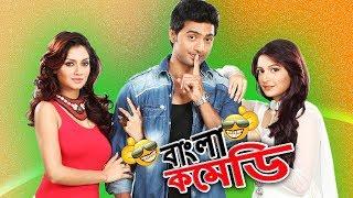 Dev-Nusrat-Subhasree Comedy||KHOKA 420 Comedy scdenes||#Bangla comedy