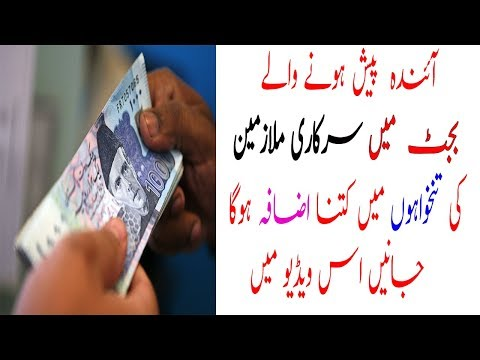 salary increase in budget 2018-19 for govt employees pakistan