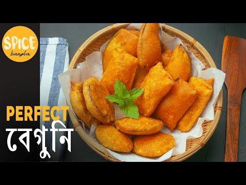 মুচমুচে বেগুনি (দুটি ভিন্ন স্বাদের) Perfect Beguni | How to Make Eggplant Fritters | Ramadan Recipe