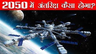 2050 में अंतरिक्ष कैसा होगा? | The Future of SPACE in 2050 | The Future| The Series 2050| S01E01