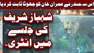 Youth Ka is Samandar Na Imran Khan Ko Jhota Sabit Kr Diya Hai - Shahbaz Sharif