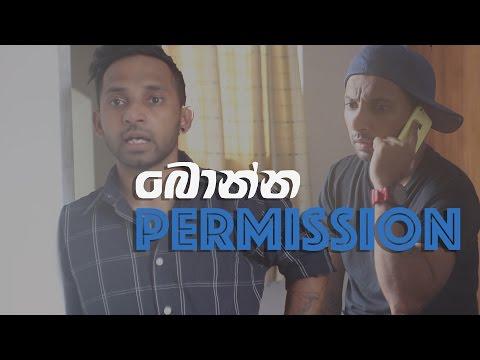 බොන්න Permission
