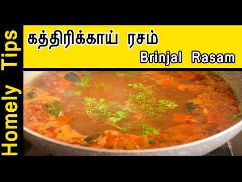 கத்திரிக்காய் ரசம் |  kathrikai rasam recipe | Brinjal rasam in tamil | Homely tips