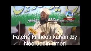 Surah Fatiha ki Jhooti Kahani (EXPOSED) by Shaikh Nooruddin Umeri