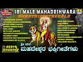 Sri Male Mahadeshwara Bhakthigeethegalu Kannada Devotional Songs Jhankar Music mp3
