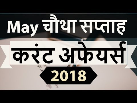 May 2018 Current Affairs in Hindi - Fourth 4th Week - SSC CGL/ IBPS/ SBI/ RBI/ UGC NET/ UPSC/ PCS