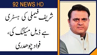 Sharif Family has a history of deal making : Fawad Ch | 7 November 2019 | 92NewsHD