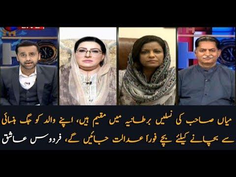 Xxx Mp4 The Ancestors Of Nawaz Sharif Are Residing In London Firdous Ashiq 3gp Sex