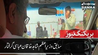 Breaking News | Former PM Shahid Khaqan Abbasi Arrested | 18 July 2019