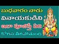 How to Perform Ganesh Puja at Home || Ganesh Puja vidhanam in Telugu