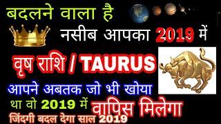 vrishabha rashifal 2019 I taurus 2019 horoscope in hindi I