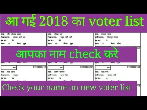 How to check your name on new voter list    voter list 2018
