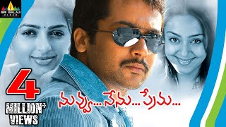 Nuvvu Nenu Prema Full Movie   Suriya, Jyothika, Bhoomika   Sri Balaji Video