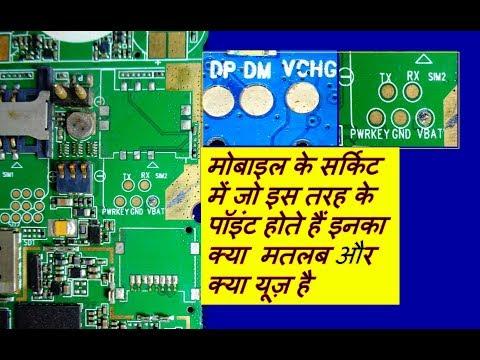 RX,TX,PWRKEY,VCHG,DM,DP !! मोबाइल के सर्किट में इस तरह के पॉइंट का क्या मतलब और क्या उसे होता है ?