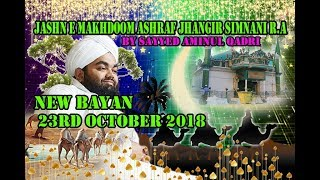 New Bayan 23rd October 2018 Jashn E Makhdoom Ashraf Jhangir Simnani RA By Sayyed Aminul Qadri