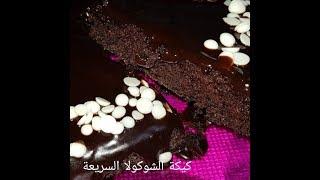 #x202b;مطبخ ام وليد اسهل و اسرع كيكة شوكولا#x202c;lrm;