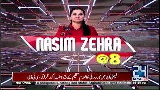 Exclusive talk with Sohail Warraich | Nasim Zehra @ 8 | 23 December 2017 | 24 News HD