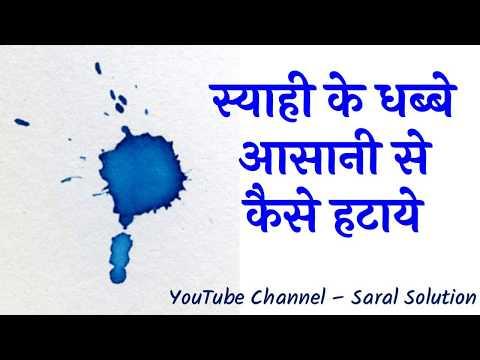 ink ke daag kaise mitaye in hindi | Remove Ink spots from Cloths स्याही के धब्बे आसानी से कैसे हटाये