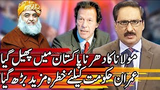 Kal Tak with Javed Chaudhry | 13 November 2019 | Express News