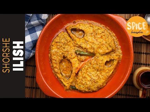 সবচেয়ে সহজ উপায়ে সর্ষে ইলিশ | সরিষা বাটা ইলিশ | Shorshe Ilish Recipe | Ilish Recipe Bangla