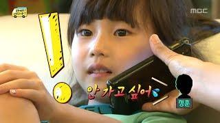 [아빠! 어디가?] 지아 거절한 정훈이의 클라쓰! 아빠가 메이저 리거?!, 일밤 20130915