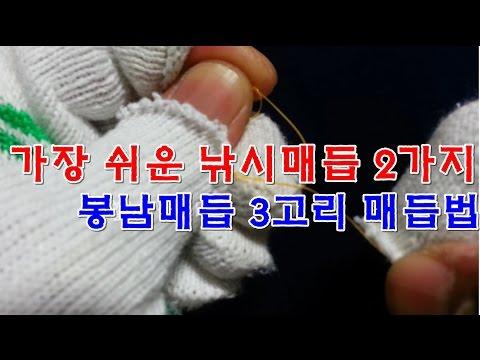 봉남매듭 ! 가장 쉬운 낚시 매듭법, 도래매듭 1탄 2가지 방법  (생활낚시 DPF 유튜브 봉남이행님)